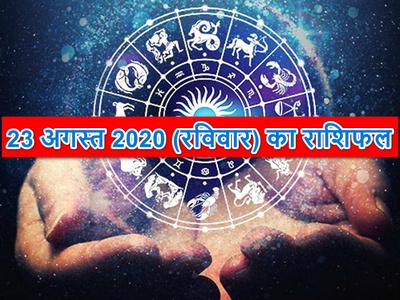23 अगस्त 2020 (रविवार) का राशिफल
