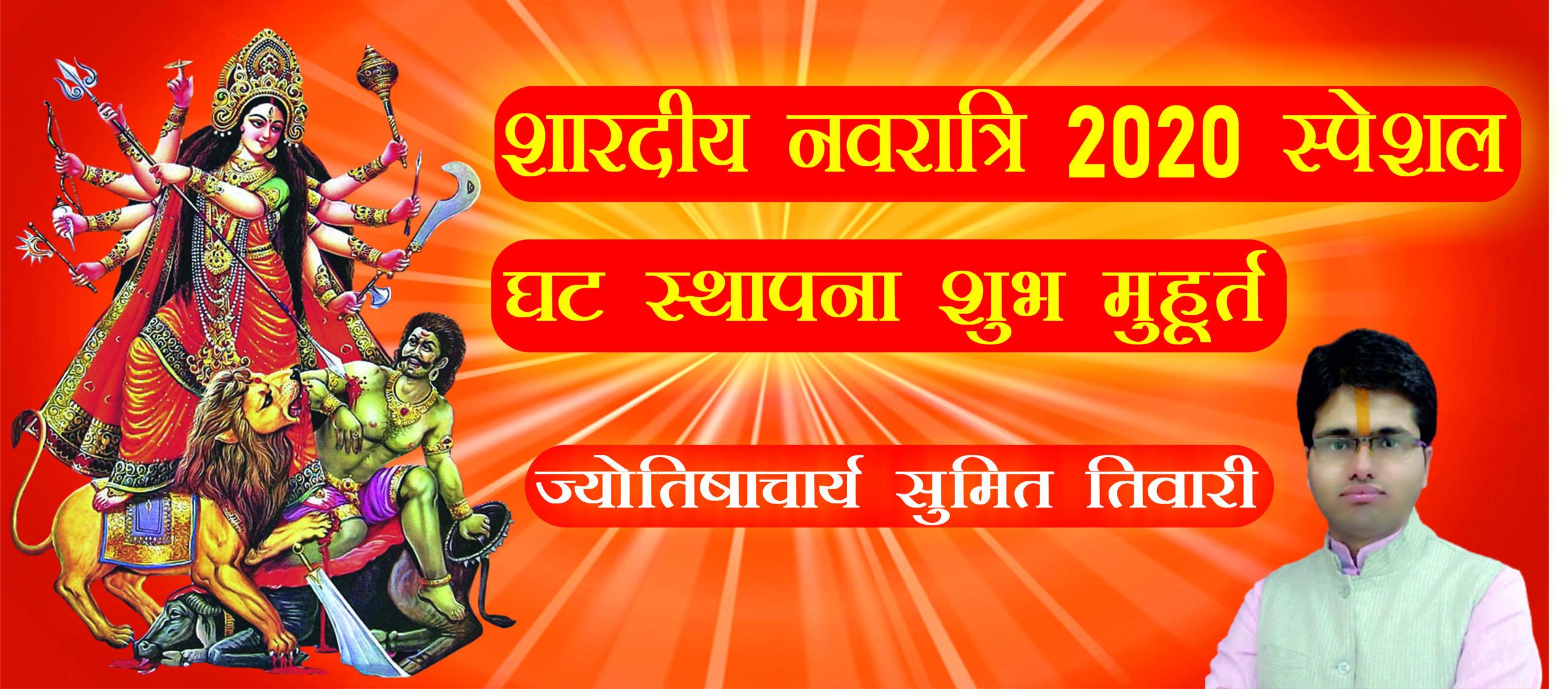 शारदीय नवरात्रि २०२० स्पेशल : घट स्थापना शुभ मुहूर्त