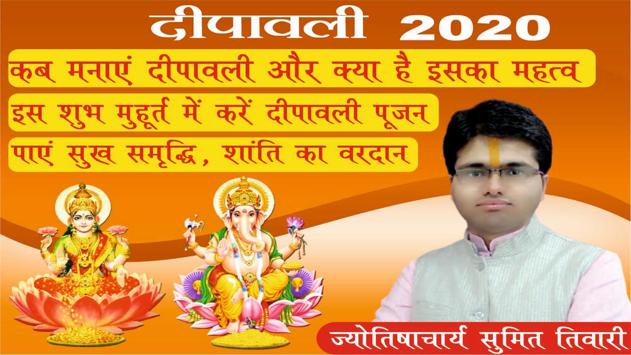 इस शुभ मुहूर्त में करें दीपावली पूजन और पाएं सुख समृद्धि , शांति का वरदान