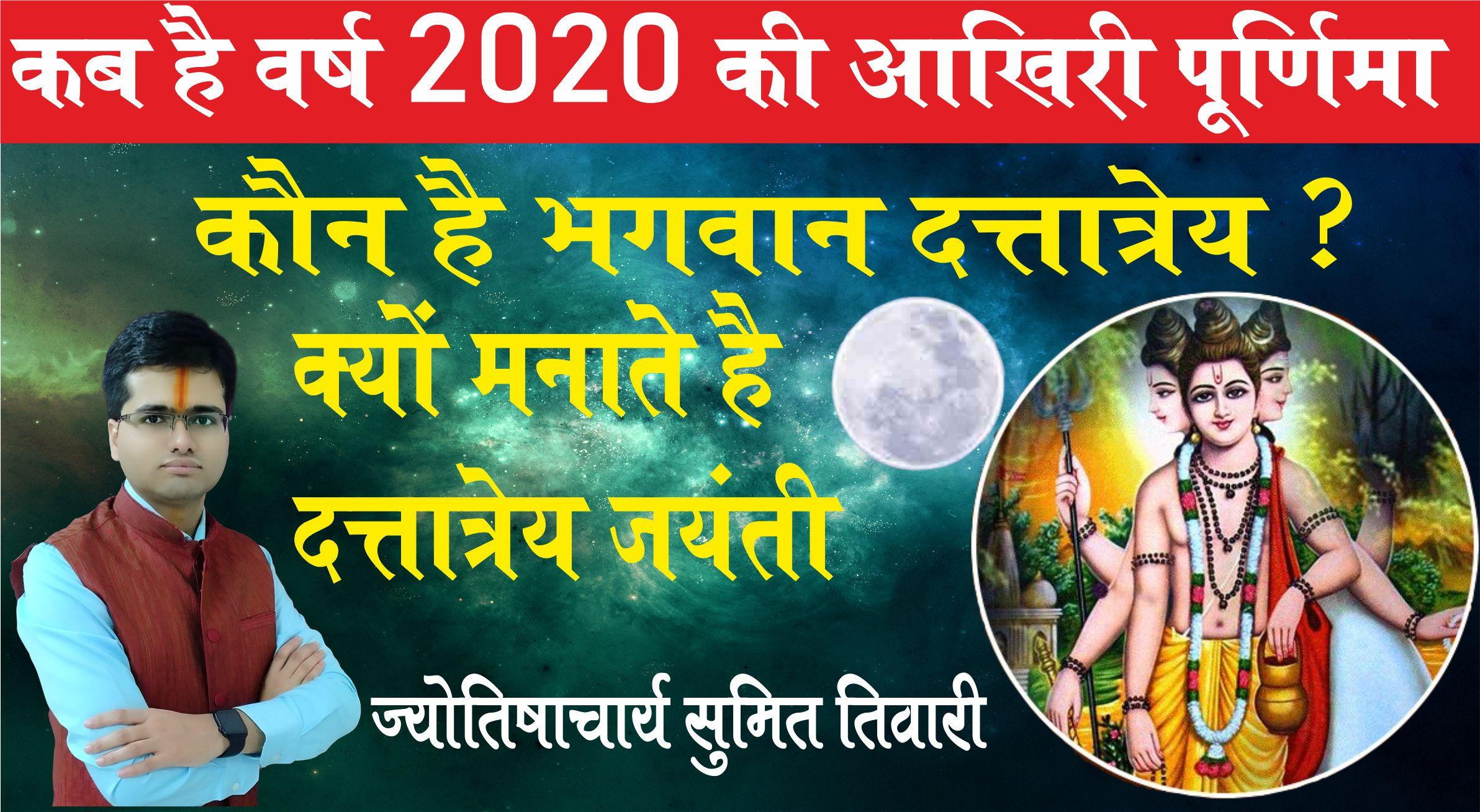 कब है वर्ष 2020 की आखिरी मार्गशीर्ष पूर्णिमा, कौन है भगवान दत्तात्रेय क्यों मनाते है दत्तात्रेय जयंती