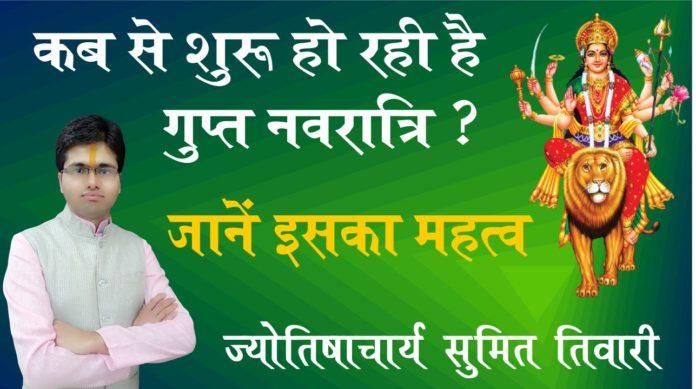 कब से शुरू हो रही है गुप्त नवरात्रि ? जानें इसका महत्व