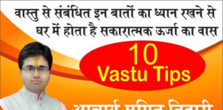 These 10 Vastu remedies should be done by everyone at home